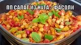 ПП САЛАТ из НУТА ФАСОЛИ и СЛАДКОГО ПЕРЦА Французская ВЕГЕТАРИАНСКАЯ Кухня Salade de pois chiches