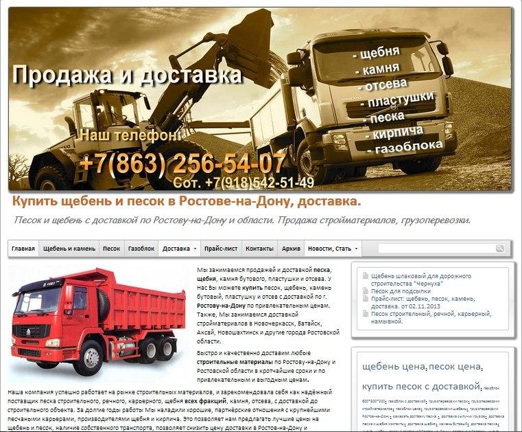 Доставка стройматериалов по Ростову на Дону и РО