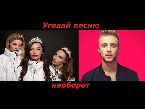 Угадай песню наоборот за 15 секунд Русские хиты 2017