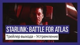 Starlink Battle for Atlas Трейлер выхода Устремление PlayStation 4Xbox OneNintendo Switch.
