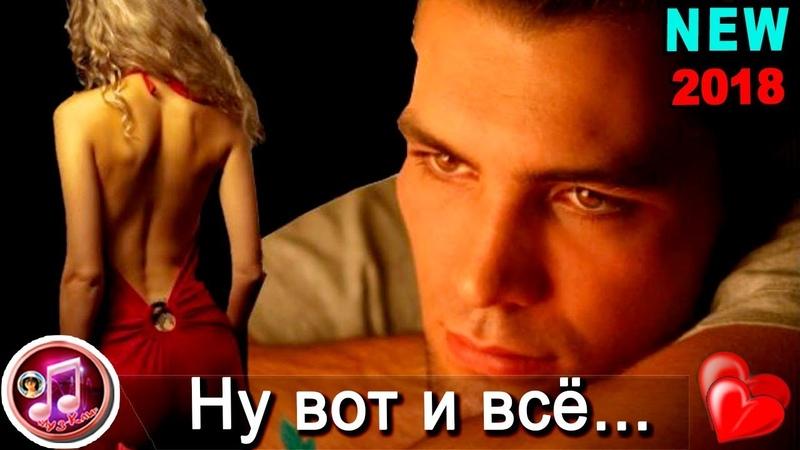 ОБАЛДЕННАЯ песня Ну вот и всё Слава Сидоренко НОВИНКА 2018 ❤️🎵