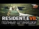 Стрим - Resident Evil 7 Biohazard - Штанишки полные страшилок - Часть 1
