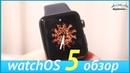 WatchOS 5 обзор Что нового