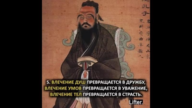 Конфуций мысли и изречения.