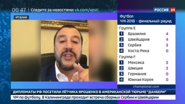 Новости на Россия 24 • Власти Италии отказываются пускать к себе суда с мигрантами