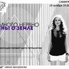 НЕМНОГО НЕРВНО - тур 2013 - Самара 10 октября