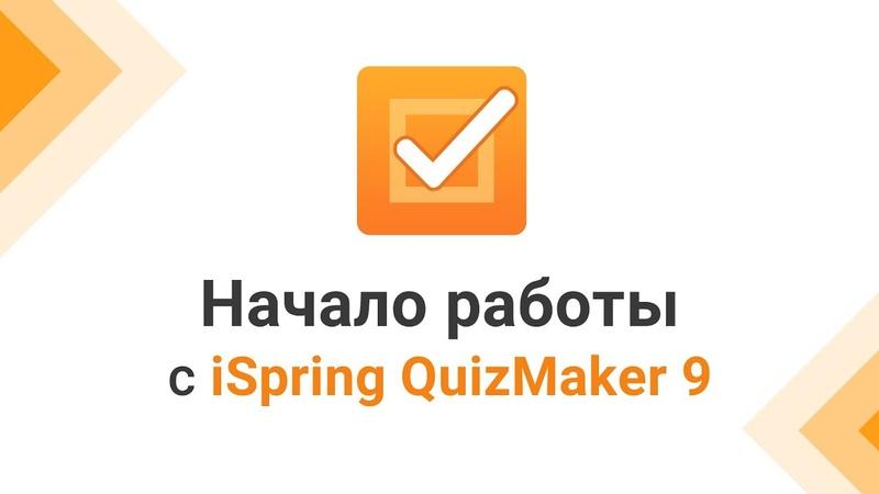 Начало работы с iSpring QuizMaker 9