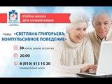 Вебинар со Светланой Григорьевой: «Компульсивное поведение»