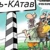 подслушано в городе Усть-Катав