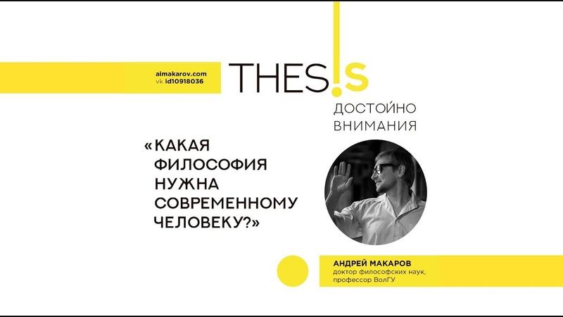 THES!S 1.0: Андрей Макаров_Какая философия нужна современному человеку