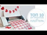 Зачем нужен плоттер Мой ТОП 10 DIY проектов для плоттера Silhouette Cameo