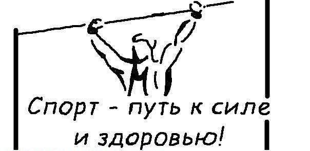 ЗОЖ - здоровый образ жизни! :  Группа по интересам.  Спорт и активный отдых : Одноклассники.