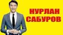Нурлан Сабуров, биография, Nurlan Saburov