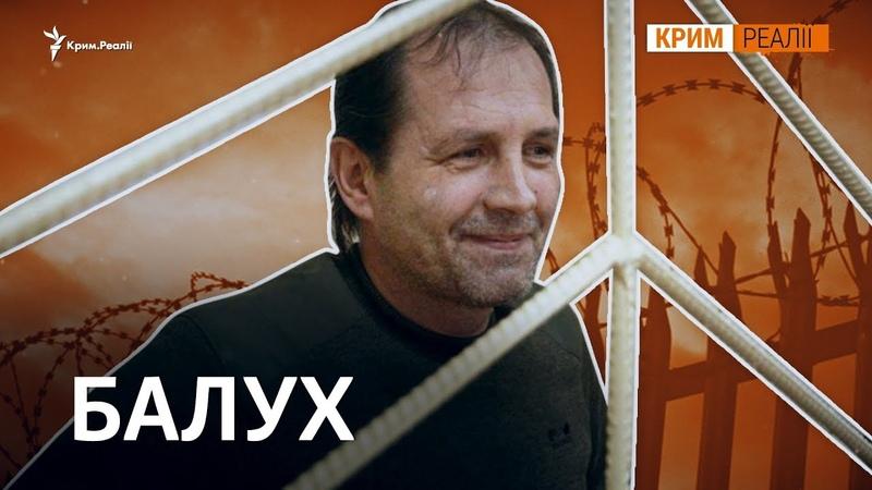 🇺🇦 Балух. Один в полі воїн | Крим.Реалії <РадіоСвобода>