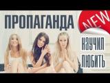 Премьера! Пропаганда - Научил Любить (01.03.2018)