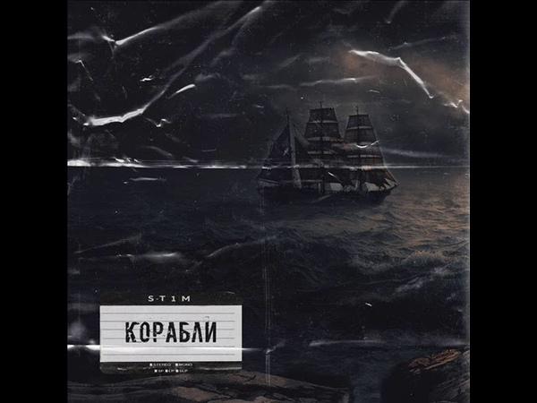 ST1M - Корабли (NEW) 2019