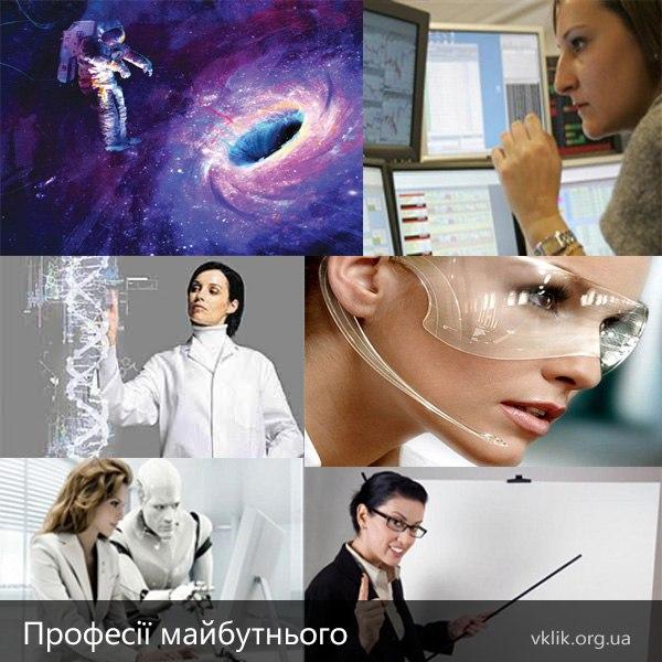 Майбутнє Професії майбутнього