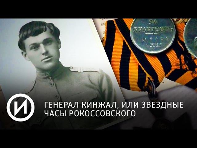 Генерал Кинжал или Звездные часы Константина Рокоссовского Телеканал История