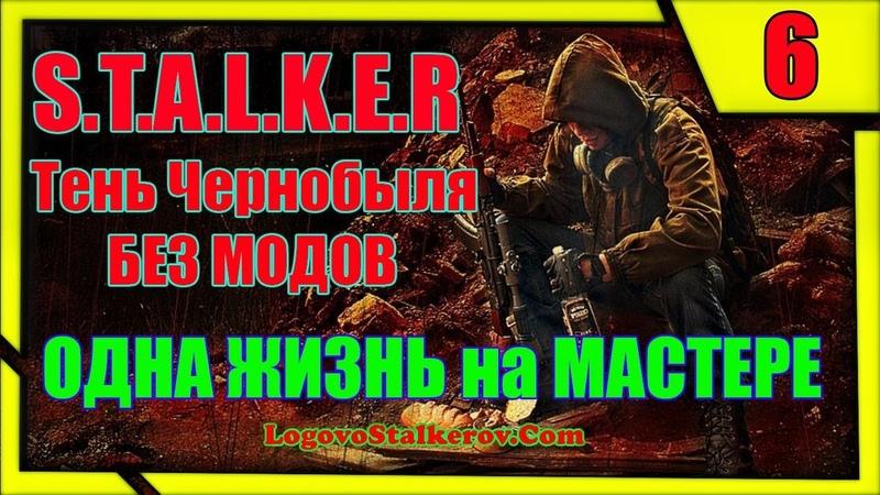 Прохождение Сталкер Тень Чернобыля 06 ЛИКВИДАЦИЯ БАНДИТОВ НА АТП