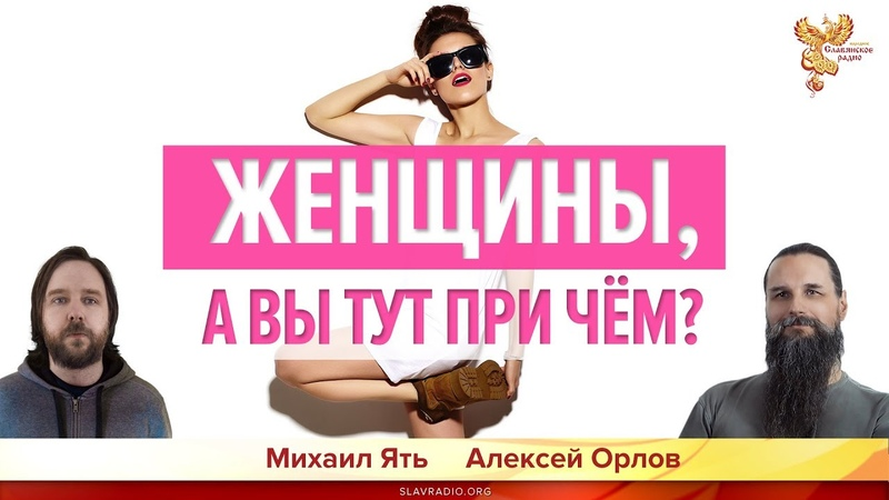 Женщины, а вы тут при чём? Алексей Орлов и Михаил Ять - YouTube