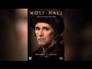 Волчий зал 2015 Wolf Hall