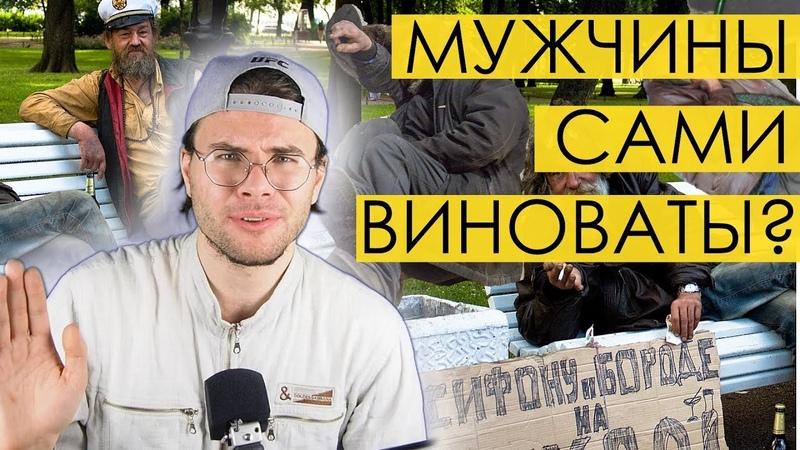 МУЖЧИНЫ САМИ ВИНОВАТЫ - разгром мифа (feat Иоганн Себастьян)