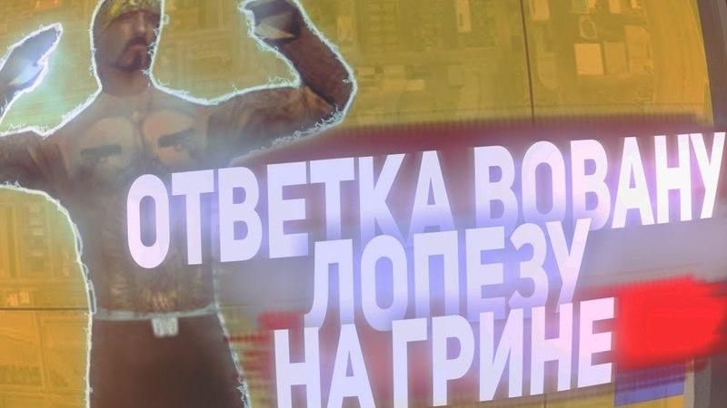 ОТВЕТКА ВОВЕ ЛОПЕЗУ НА АНТИСОТКУ / ПОДНЯЛИ БАНДУ ВАГОС