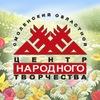 Смоленский областной центр народного творчества