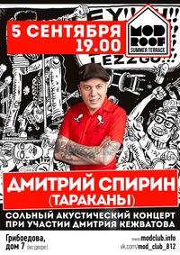 05/09- Дмитрий Спирин (Тараканы!) @ Mod roof