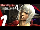 Resident Evil 4 - Dante Gameplay Walkthrough Part 1 - Devil May Cry Mod