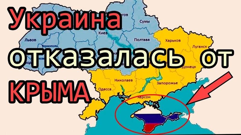 Украина Официально Отказалась от Крыма [Россия Украина США- Порошенко слился]