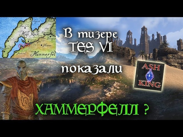 В тизере показали ХАММЕРФЕЛЛ | Теории про TES6