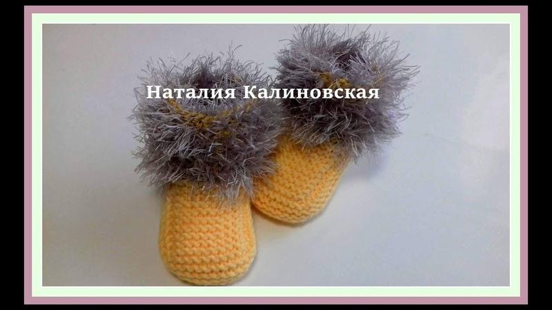 Пинетки Вафельки