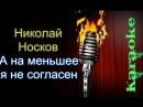 Николай Носков А на меньшее я не согласен караоке
