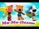 Мимимишки Превращения пазлы игра найди героя песенка для детей мультик