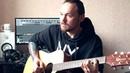 JASE - Затерянный мир Fredguitarist acoustic playthrough на Crafter DE-8 N