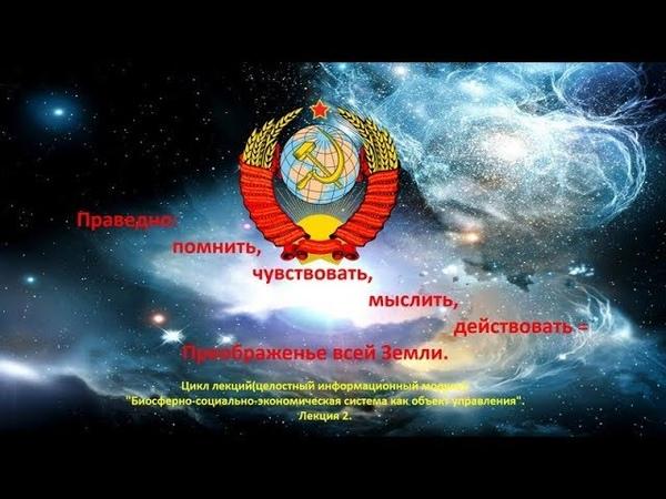 Культурно-развивающий проект Ноосфера. Величко М.В. Биосферно-социально-экономические системы.