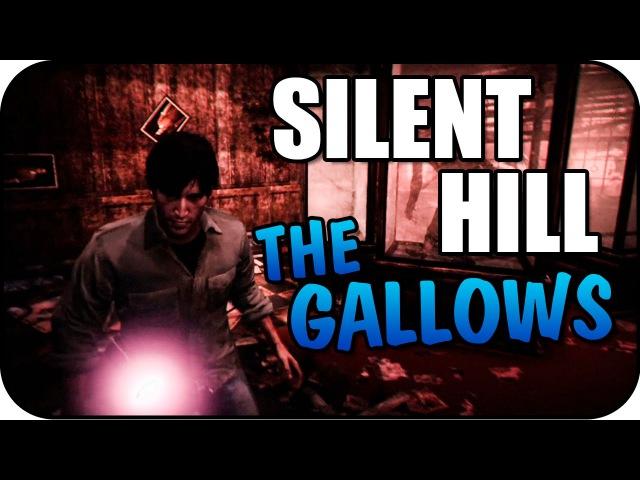 Silent Hill The Gallows - Фанатский Хоррор! [Первый Взгляд]