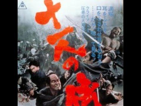 Одиннадцать самураев субтитры 1966 Япония V