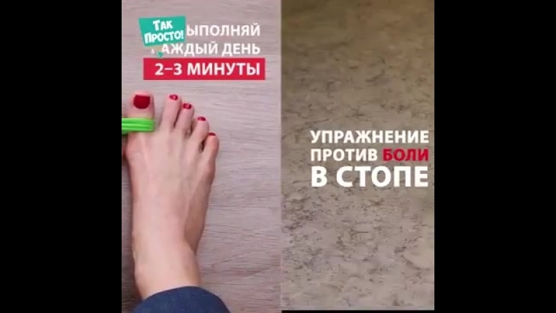 Упражнения против боли от косточки на ноге