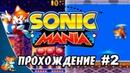 Sonic Mania - Прохождение 2 Tails RUS