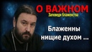 Девять евангельских заповедей блаженства 1! Протоиерей Андрей Ткачёв