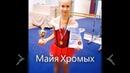 Майя Хромых Maya Khromykh SP 12 01 2019 Moscow cup