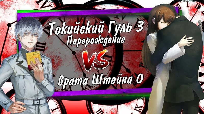 СРАВНИВАЕМ АНИМЕ - Токийский Гуль vs Врата Штейна 0