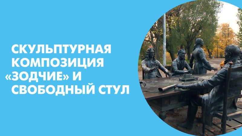 Скульптурная композиция «Зодчие» и свободный стул