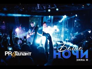 ЭММА М - Белые ночи - концерт в клубе 16 тонн. Official video.