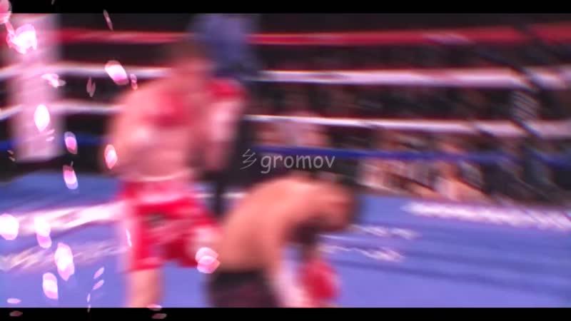 Knockout l 乡gromov