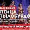 Воскресный world music десант: ПТИЦА ТЫЛОБУРДО