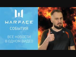 WARBLOG: выпуск #92 — Не пропустите LAN-финал Warface Open Cup: Season XIV!