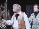 Безумный день, или Женитьба Фигаро. Серия 1 (1973)